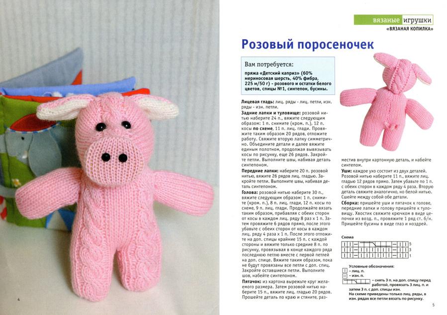Вязание игрушки с описанием
